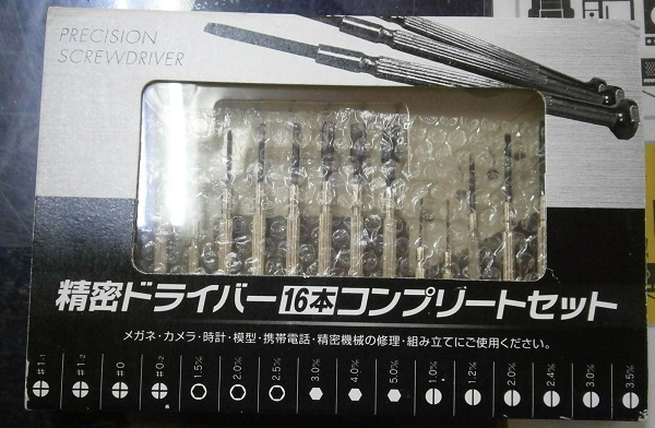 P3160020