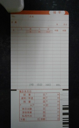 P8190012